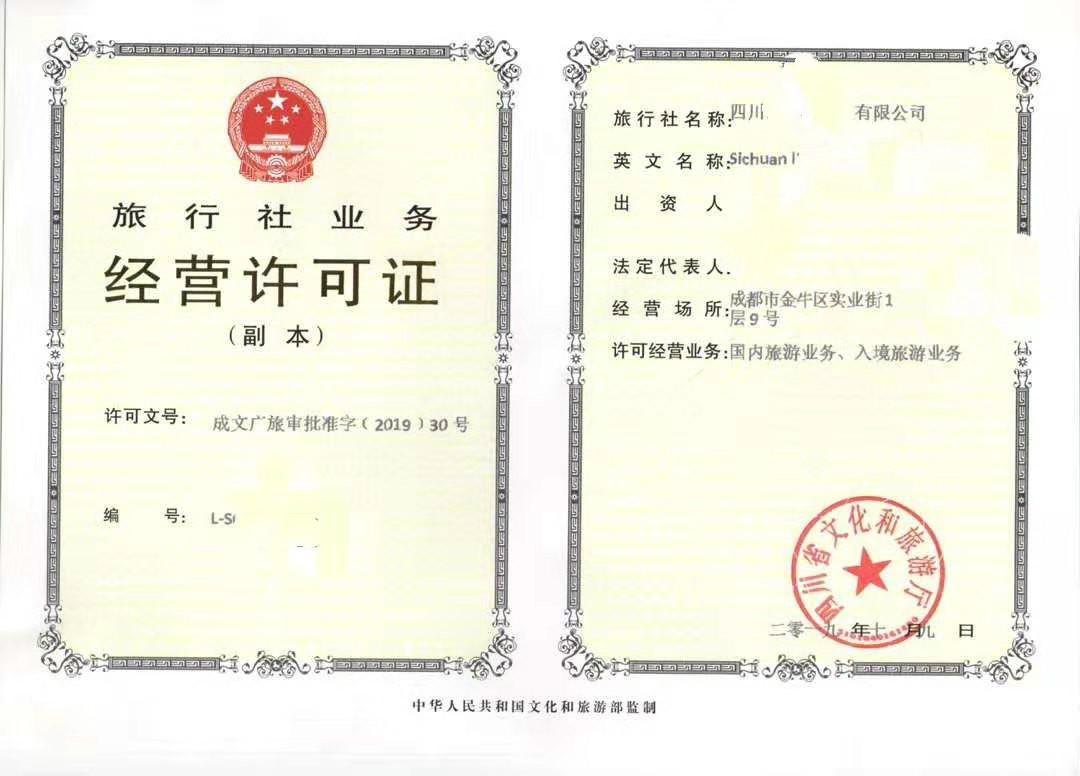 成都各区旅行社许可证审批旅行社业务经营许可证办理
