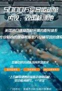Z+游泳健身馆
