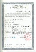 代办山东增值电信业务经营许可证