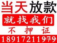 上海马上办理马上拿钱,不看征信当天快速下款