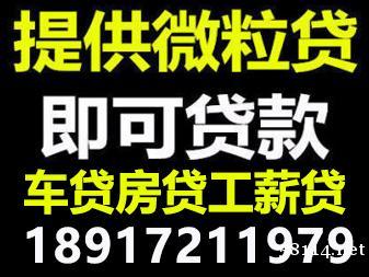 手头紧么?上海急用钱借款 无抵押当场拿钱