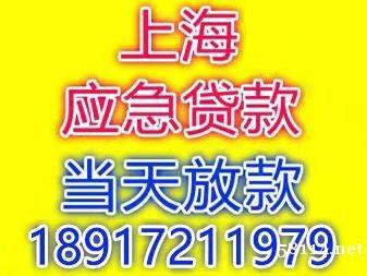 上海无抵押应急短借 24小时服务 当天放款