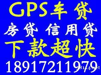 上海贷款 不看征信 负债 无抵押 半小时放款
