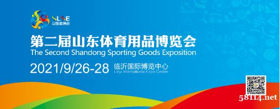 第二届山东体育用品博览会