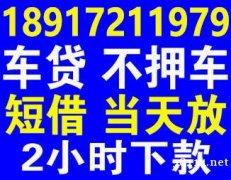 上海车贷 房贷 低息 无抵押信贷 当天下款
