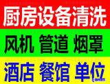 上海青浦区商场单位餐厅油烟管道净化器鼓风机油烟排风扇油烟机清