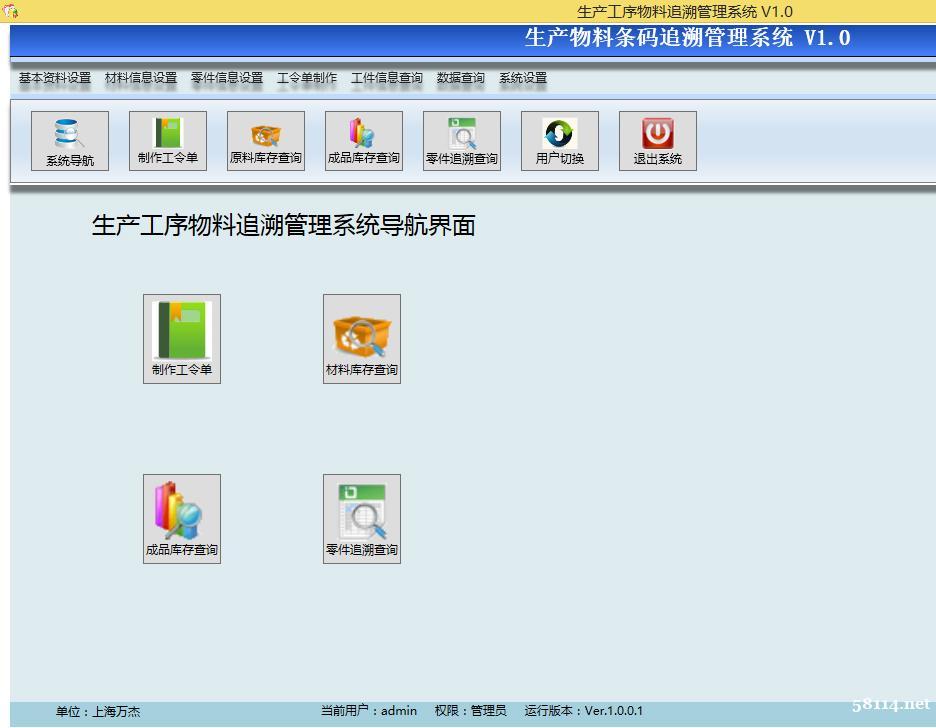 物料工序二维码追溯系统 追溯贴**质检焊接验收组装 PDA作