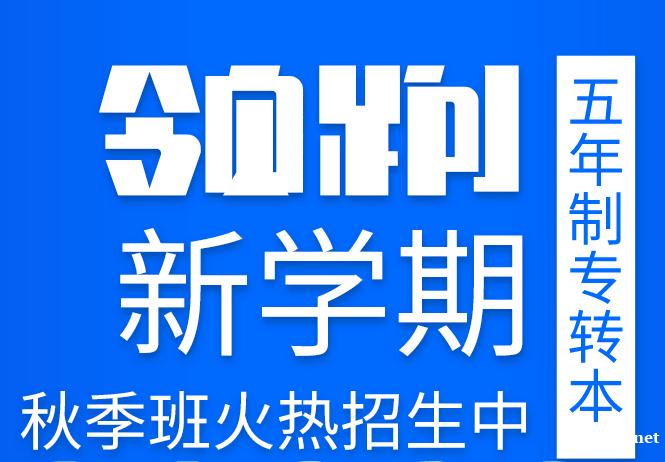 江苏五年制专转本22级冲刺辅导新班开课了