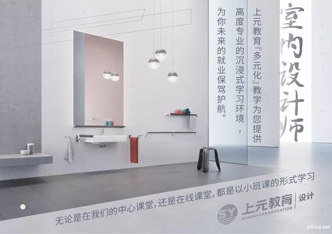 室内设计的行业发展状况如何-南通上元室内设计培训