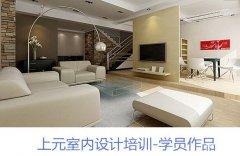家居室内设计要注意什么-南通上元室内设计培训机构
